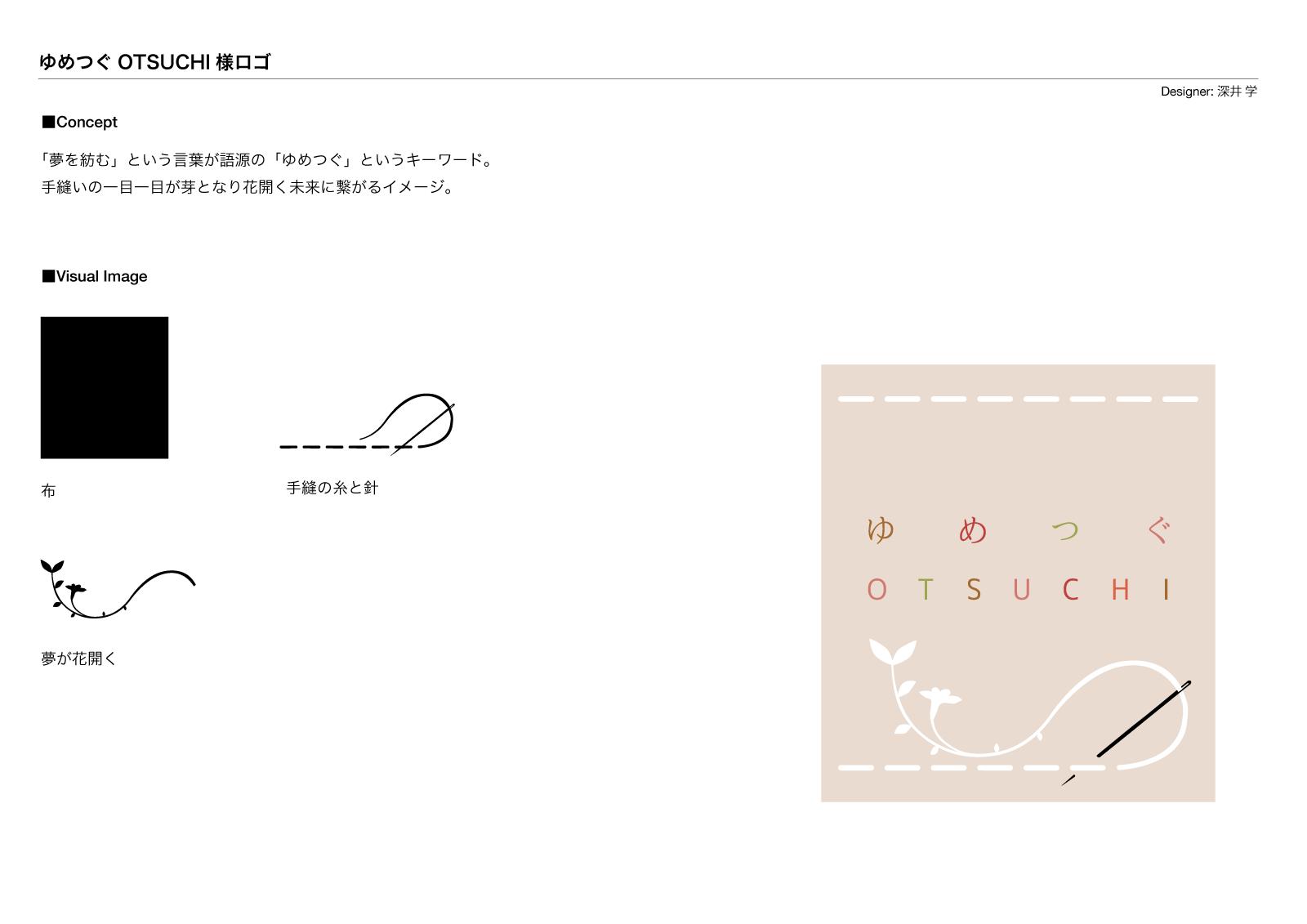ゆめつぐOTSUCHI様ロゴデザイン