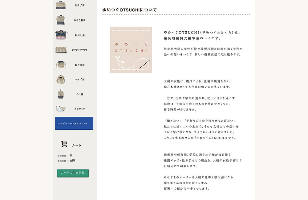 yumetsuguotsuchi_02