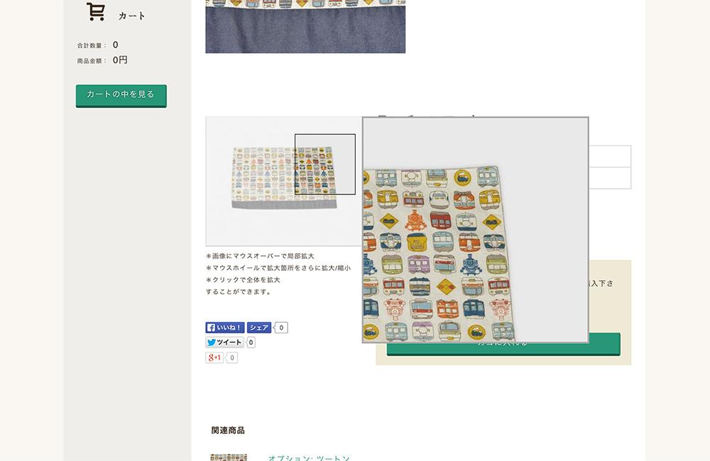 yumetsuguotsuchi_05