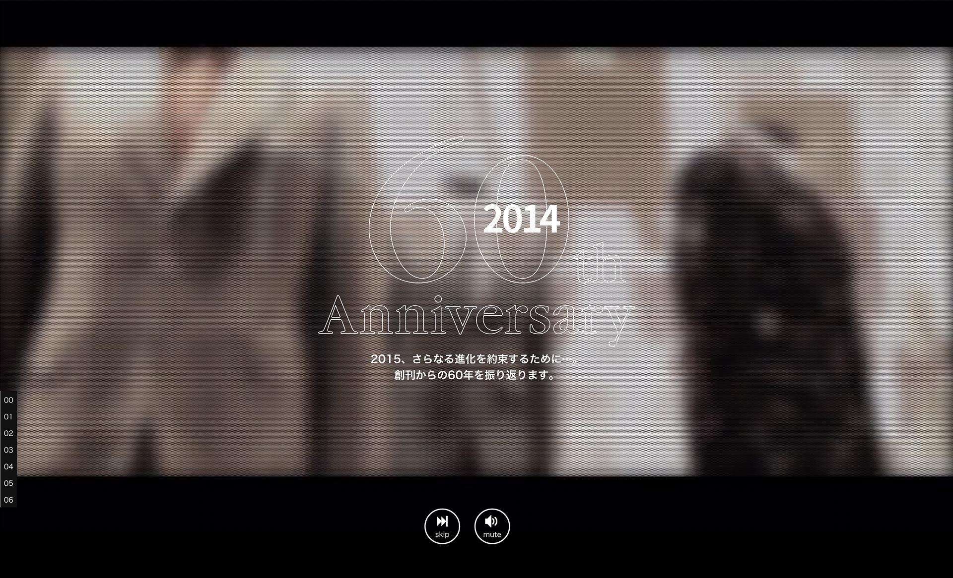 MEN'S CLUB様60周年記念特設ページ