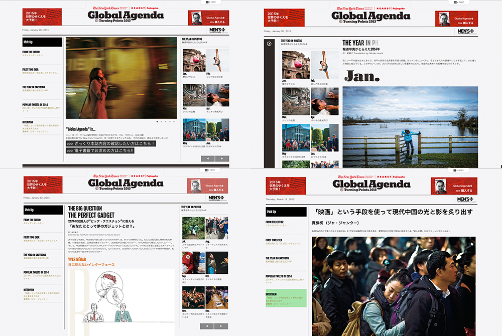 global-agenda_ui