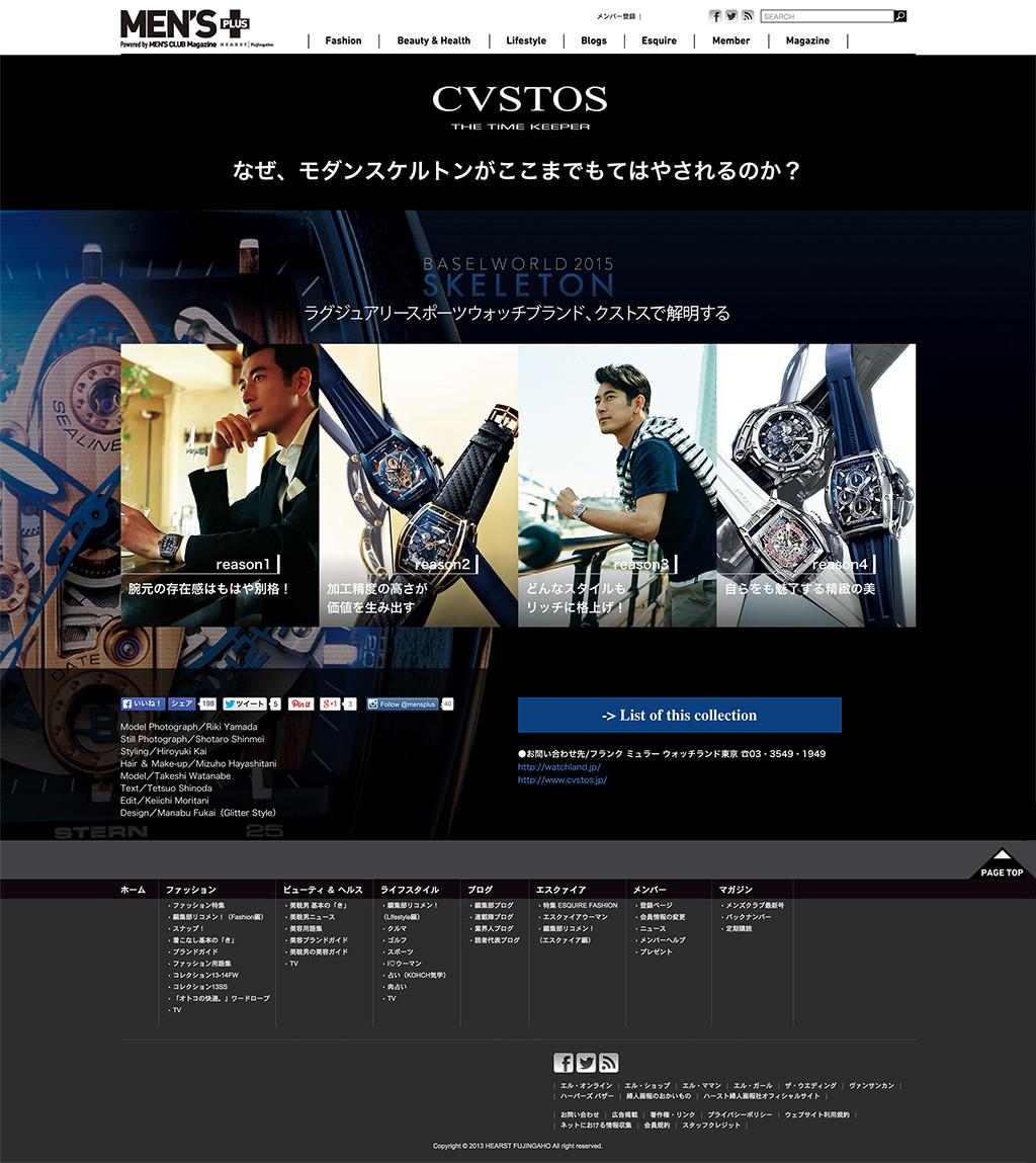 cvstos- baselworld2015