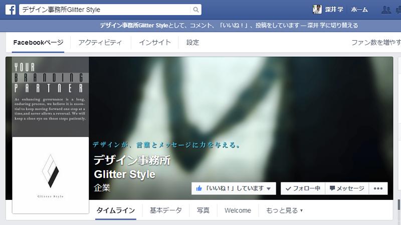 Glitter Style facebookページタブ