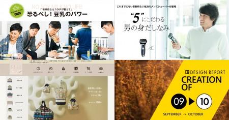 Design Report - デザインレポート