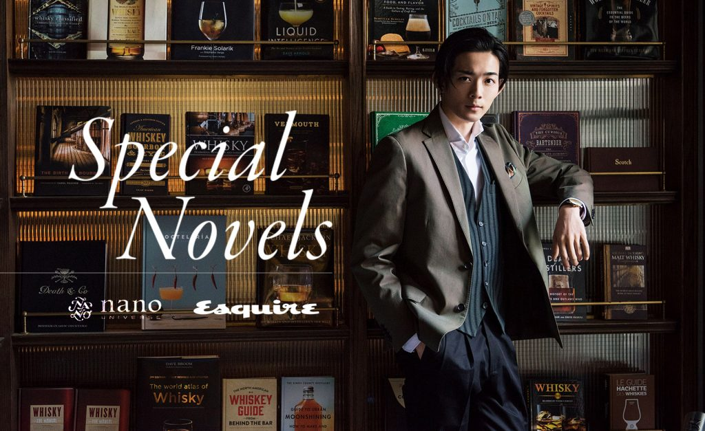 nano UNIVERSE Special Novels|Esquireデジタル様