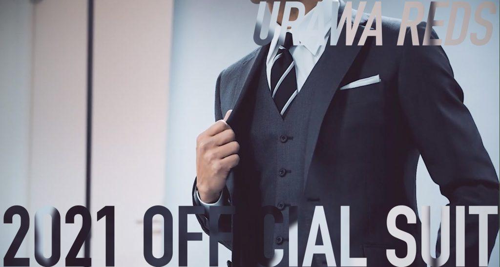 浦和レッドダイヤモンズ 2021オフィシャルスーツ特設ページ|麻布テーラー様
